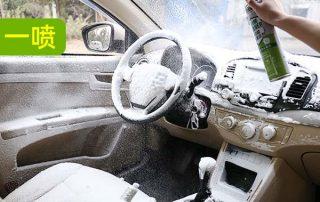 汽车泡沫清洗剂