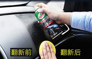 汽车表板蜡灌装